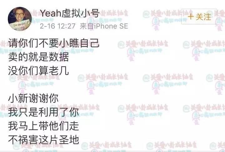郑爽最新消息微博辱骂网友截图曝光 郑爽的微博小号叫什么名字