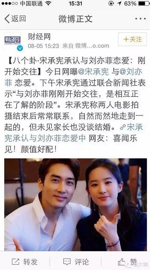 刘亦菲宋承宪恋情分手了吗最新消息 刘亦菲为什么喜欢宋承宪原因