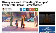 疯狂动物城抄袭细节对比图迪士尼怎么回应,动物乌托邦是谁的作品