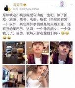 马天宇微博公布恋情秒删曝光 马天宇曝与郑爽亲密照私下关系如何