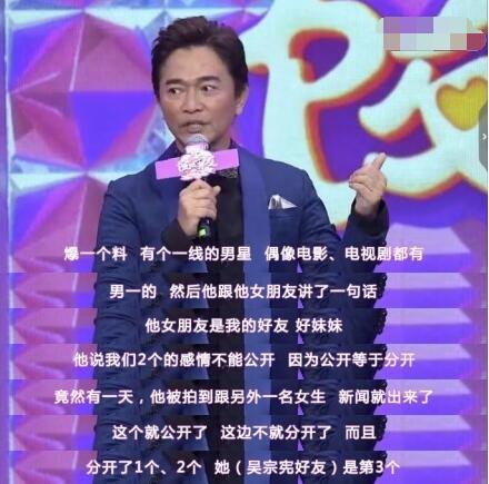 吴宗宪曝劈腿四女一线男星照片 吴宗宪曝中大奖不借别人男星是谁