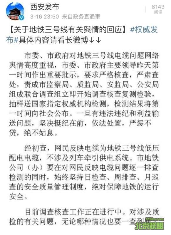奥凯电缆老板王志伟寒酸出身学历造假?问题电缆中标哪些高铁项目