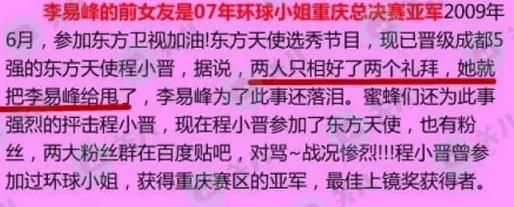 程小蒙李易峰合照为什么改名字 程小蒙哪一年的几岁了整容前照片