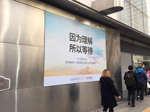 乐天退出中国市场损失多少钱倒闭了?乐天在中国有多少员工怎么办