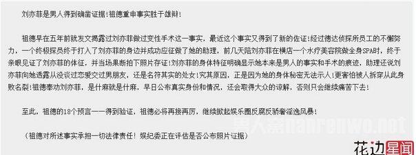 刘亦菲是男是女揭真相变性前后照片对比刘亦菲陈金飞真实关系揭秘