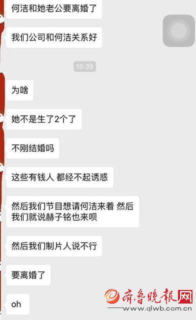 赫子铭出轨嫖娼离婚内幕曝光 何洁老公的第三者是谁电台录音曝光