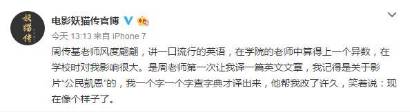 陈凯歌老师周传基去世得什么病?周传基和张艺谋陈凯歌的关系如何