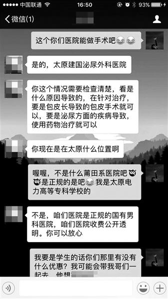 太原建国男科医院聘女主播调查结果,女主播大尺度揽客全过程视频