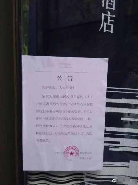 杨丽萍洱海酒店停业整顿被拆除了?杨丽萍为啥有钱买洱海别墅内景