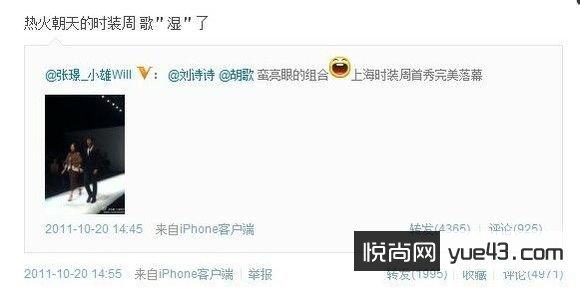 胡歌微博骂刘诗诗为什么骂她内幕揭秘刘诗诗胡歌差点在一起真的吗