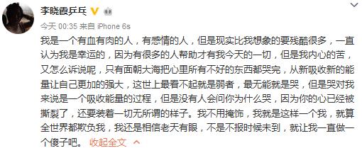 李晓霞故意让球输给丁宁内幕曝光 李晓霞为什么退出国家队原因