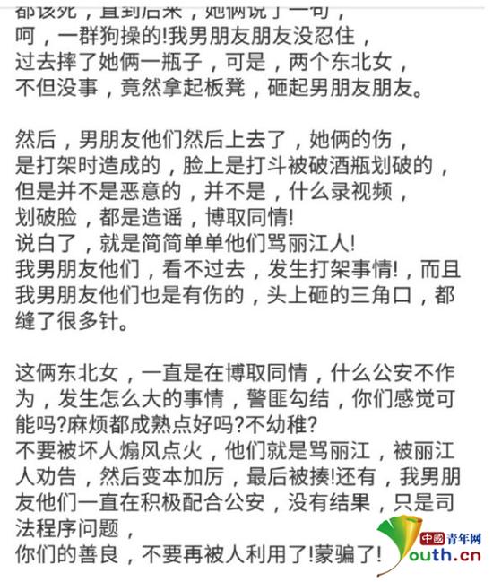 丽江被打毁容女子恢复近况整容对比?丽江被打女子琳哒获赔多少钱