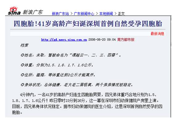 深圳最红四胞胎父亲为什么被骂 深圳四胞胎还有两个姐姐近况好惨