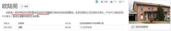 张若昀别墅内景位置在哪多少钱 张若昀唐艺昕同居铁证秘密领证了