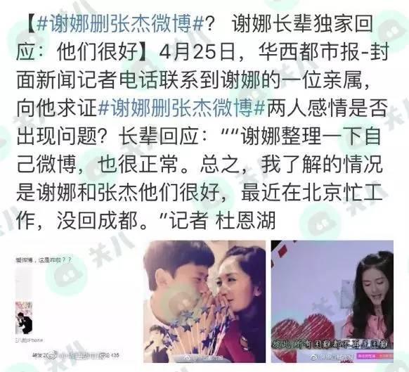 谢娜真的烧掉和张杰的结婚证了吗?谢娜和张杰不要孩子是谁不能生
