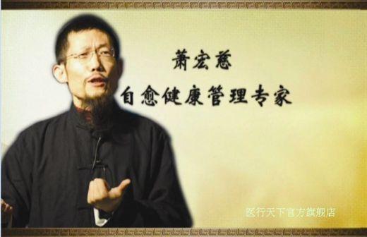 萧宏慈资料背景拍打拉筋法倒了 萧宏慈医行天下拍打拉筋全部视频
