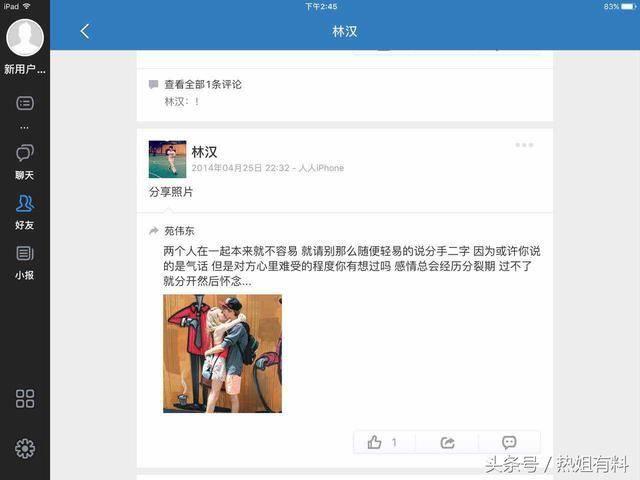 关晓彤初恋男友林汉家境很好?关晓彤第一次还在吗会和林汉复合吗