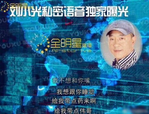 赵四刘小光出轨后儿子回应微博 刘小光儿子和出轨女粉丝直播视频