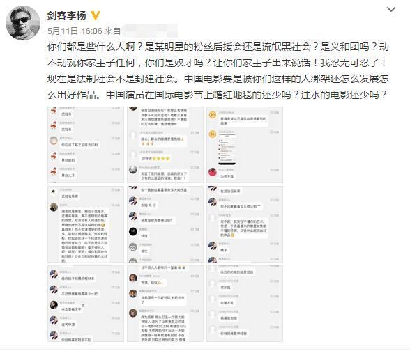 导演李杨和杨幂粉丝撕逼截图杨幂怎么回应?李杨为什么不做导演了