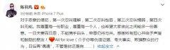 陈羽凡斥狗仔伪造证据和解是假的?陈羽凡和白百合共荣辱还爱她吗