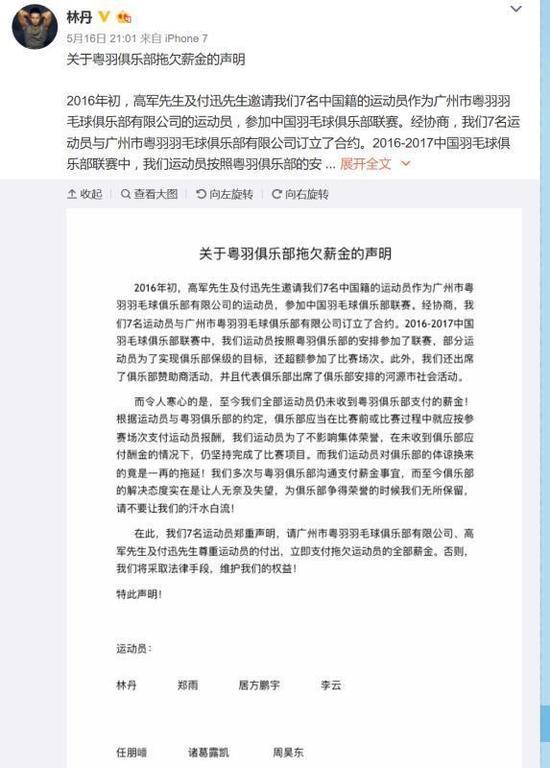 林丹微博讨薪声明完整内容背后隐情,林丹讨薪结果谢杏芳说了什么