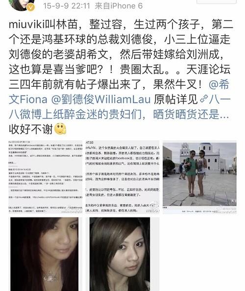刘洲成老婆林苗整容前照片判若两人,扒林苗爱骗钱小三上位黑历史