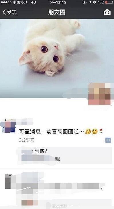 高圆圆确认怀孕知情人朋友圈截图,高圆圆在台湾看妇产科不能生吗
