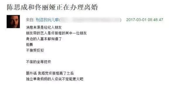 佟丽娅陈思诚离婚了吗真相揭秘 陈思诚爆料佟丽娅隐私证据曝光