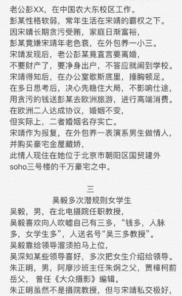 北影女教授宋靖照片包养男生调情戏细节,宋靖贪污受贿敲诈豪宅图