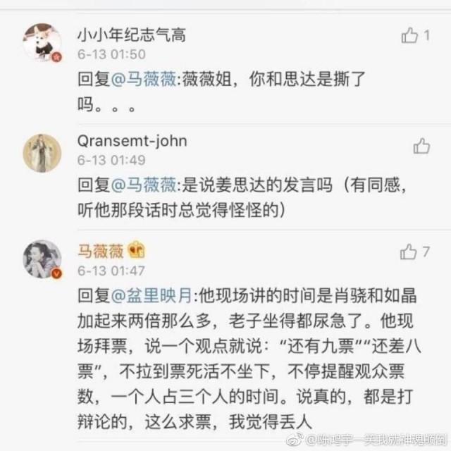 马薇薇怎么评价姜思达微博截图曝光《奇葩说》姜思达淘汰黑幕揭秘
