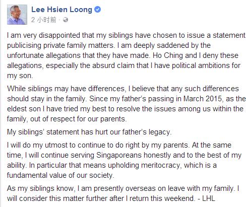 李显龙遭弟弟妹妹决裂公开信完整内容,李显龙遭炮轰兄妹有啥矛盾