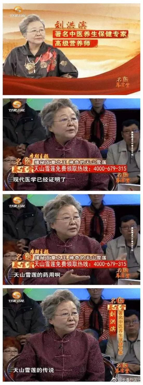 医药专家刘洪滨做了多少虚假广告?刘洪滨真实身份惊人怎么被识破