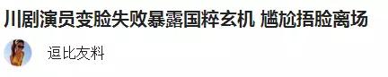 川剧变脸失败演员是谁超尴尬视频,揭变脸失败泄露了什么国粹玄机