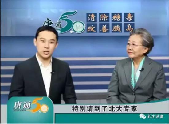 中医刘洪斌做虚假广告收费贵吗会判刑吗?刘洪斌怎么被选中代言的