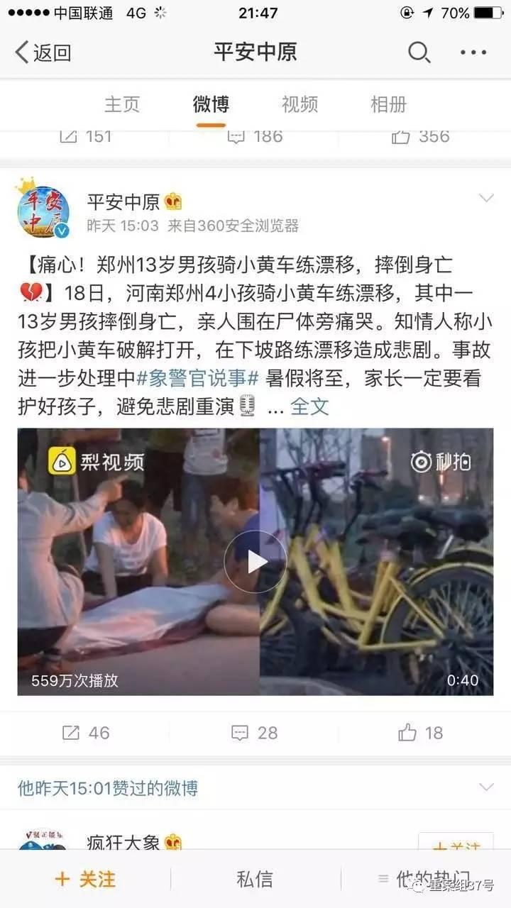 13岁男孩骑小黄车摔死现场尸检结果谁负责,共享单车开锁码在哪买