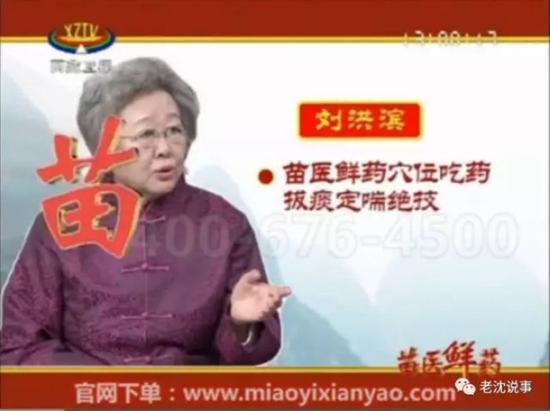 北大中医刘洪斌幕后推手是谁挣多少钱?刘洪斌代言的药吃死人了吗