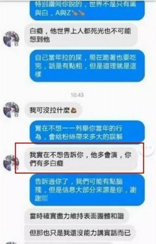 炎亚纶汪东城微博对骂截图证据遭扒 汪东城打掉炎亚纶话筒咋回事