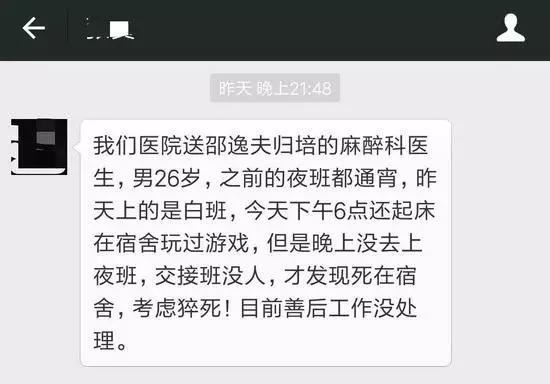 26岁猝死医生陈德灵医院要负责吗?陈德灵生前照朋友圈留遗书了吗