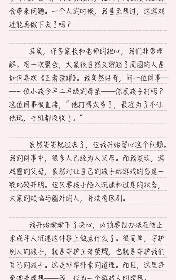 王者荣耀乱象没人管为什么会玩上瘾?制作人李旻公开信为什么被骂