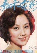 谢贤前妻甄珍原名年轻照片好美 甄珍怎么红的还爱谢贤离婚后悔了