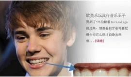 贾斯汀比伯隐形牙套照片吸毒曝光贾斯汀比伯怎么变坏了原因揭秘
