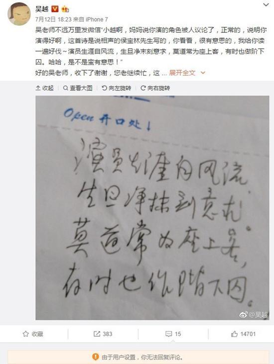 吴越很后悔接小三角色微博评论还会开吗,吴越理想型男人会再婚吗