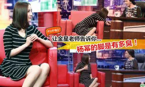 杨幂脚很臭吗天涯图片遭扒 杨幂的胸下垂被刘恺伟强吻真实图片