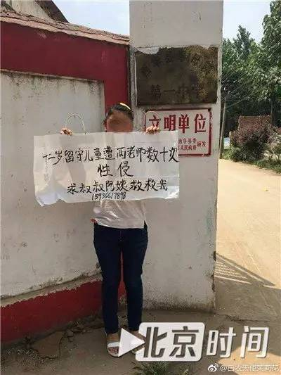 河南女生诬陷老师强奸后续,叔叔有精神病吗威胁虐待女孩撒谎动机