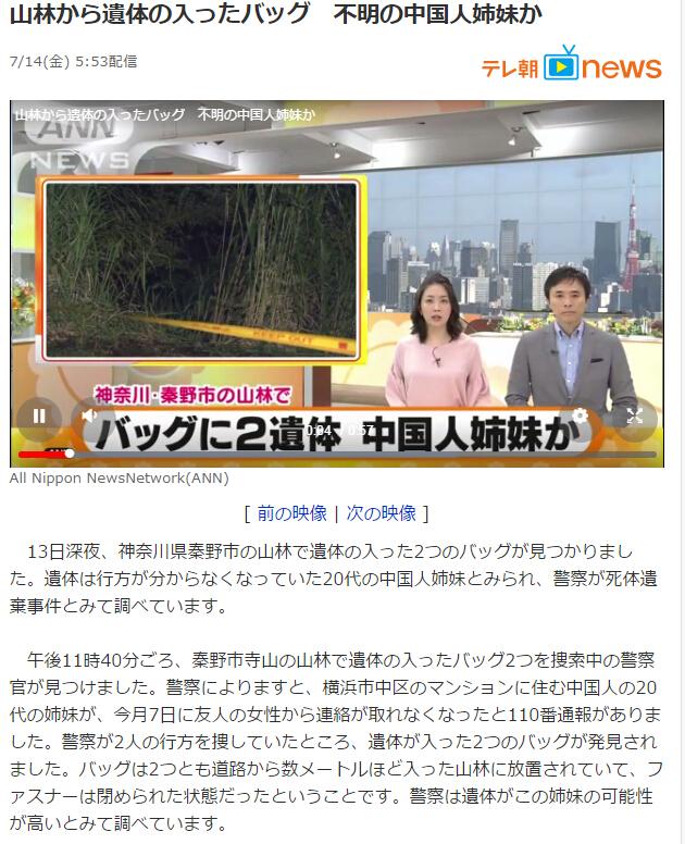 日本遇害姐妹凶手岩崎龙也老婆孩子照,嫌犯和姐姐婚外恋不堪细节
