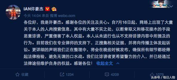 微博大V许豪杰恋童癖网站受害者是谁?许豪杰正太网站遭人陷害吗?