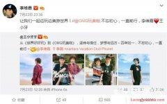 李维嘉新女友王小牙微博照片两人怎么认识的?王小牙前夫孩子照片