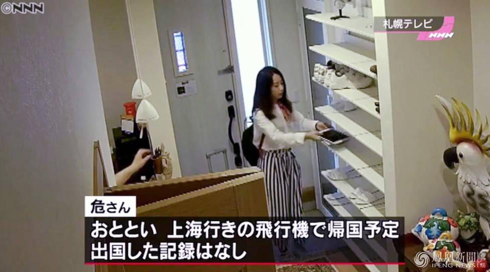日本失踪女教师危秋洁还活着吗?危秋洁失踪前可疑细节被绑架了吗