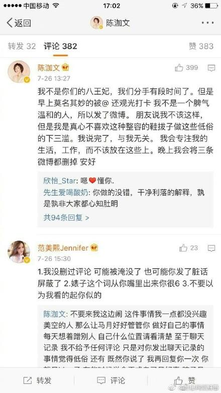 邢昭林两任女友陈泇文范美熙微博撕逼事件始末,陈泇文范美熙资料