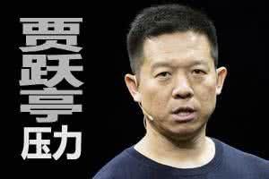 贾跃亭资产被冻结为什么不回国?贾跃亭欠了多少钱乐视会倒闭么?